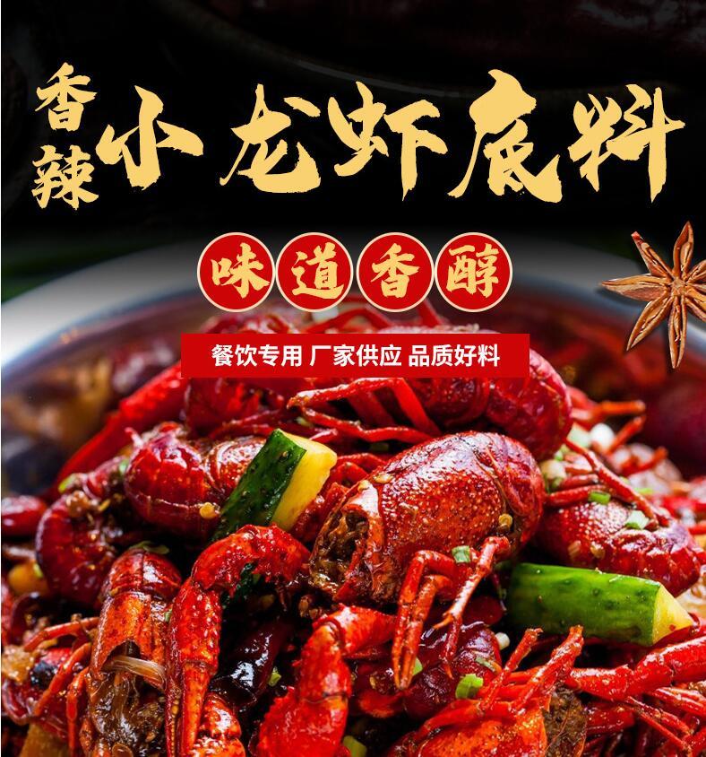 香辣小龙虾调料