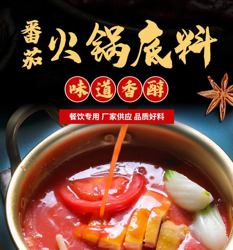 番茄火锅底料西红柿汤底