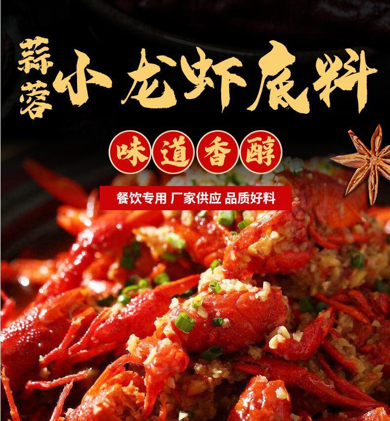蒜蓉小龙虾调料