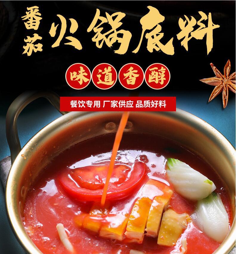 番茄火锅调料(酸汤番茄锅酸甜番汤料米线调料)